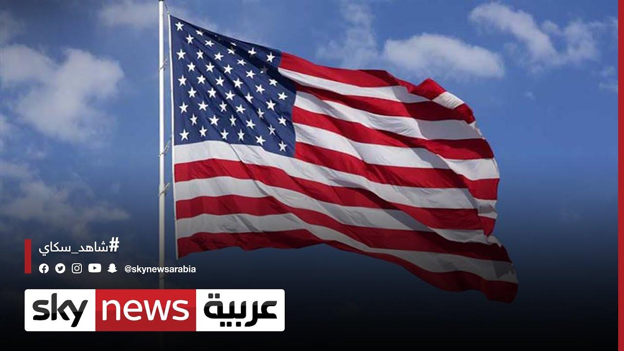 الولايات المتحدة: تقرير أميركي يحذر من التطرف المحلي العنيف