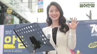 2019 고려대 안암동 캠퍼스타운 지역문화축제 '청년 …