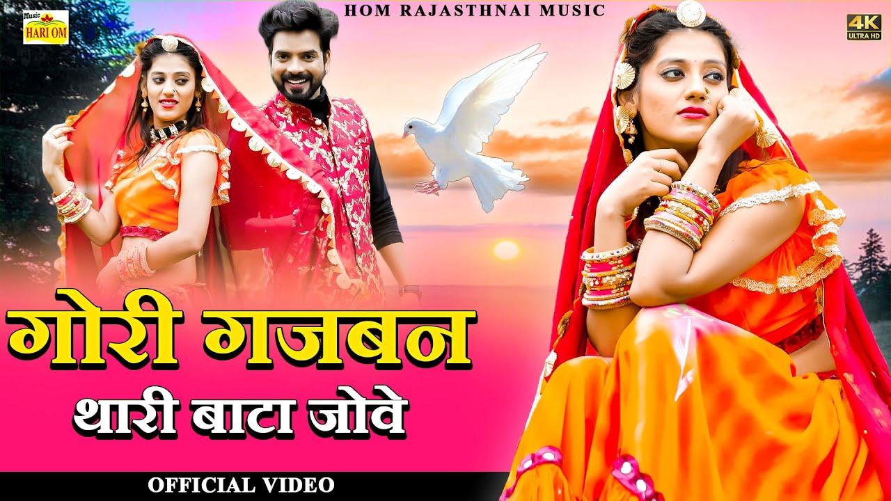 गोरी गजबन थारी बाटा जोवे - Priya Gupta New Song | Gori Gajban Video | Latest Rajasthani DJ Song 2021