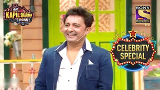 Sukhwinder Shares Hilarious Incidents |The Kapil Sharma Show S1 |Sukhwinder Singh| Celebrity Special