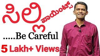 ಸಿಲ್ಲಿ ಪಾಯಿಂಟ್ಸ್: Silly Points But Be Careful By Manjunatha B from SADHANA ACADEMY SHIKARIPURA