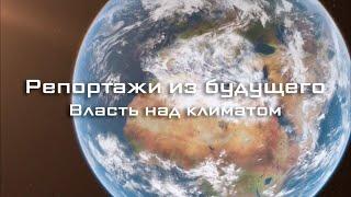 Репортажи из будущего. \