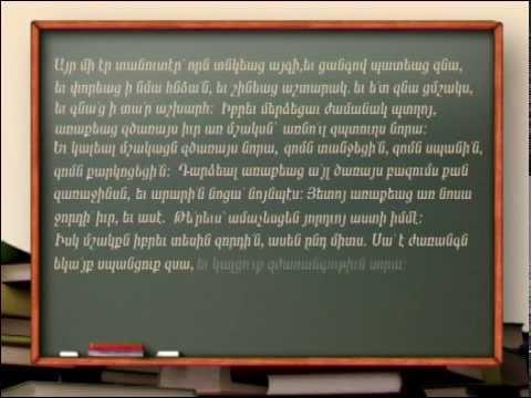 Classical Armenian - lesson 8th