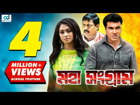 Moha Songram   Manna   Popy   Dipjol   Shohel Rana   Prabir Mitra   Bangla New Movie   CD Vision