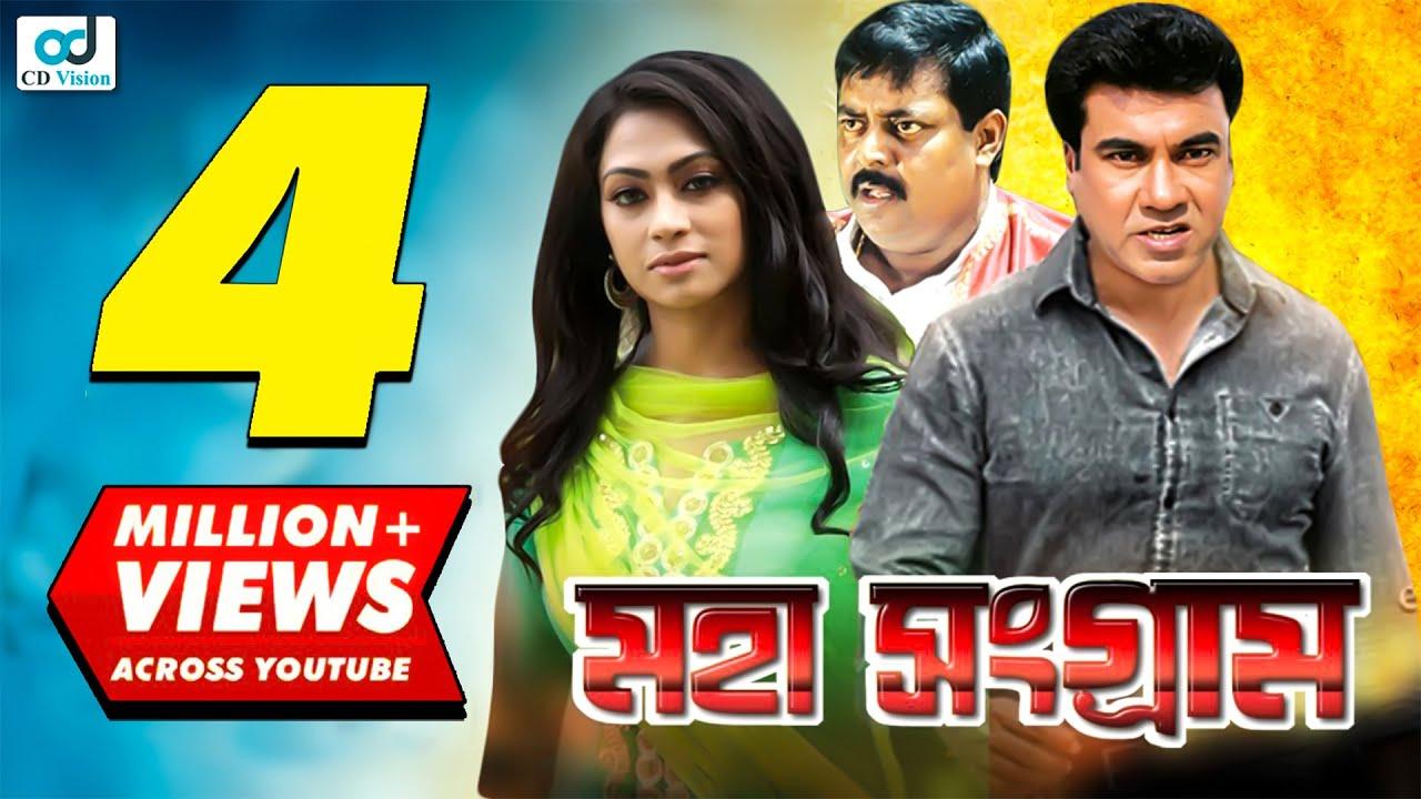 Moha Songram | Manna | Popy | Dipjol | Shohel Rana | Prabir Mitra | Bangla  New Movie | CD Vision