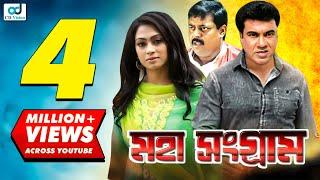 Moha Songram | Full HD Bangla Movie | Manna, Popy, Dipjol, Shohel Rana, Probir Mitra | CD Vision