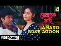 Download Amaro Buke Agun   Tomake Chai   Bengali Movie Song   Prasenjit, Aditi MP3 song and Music Video