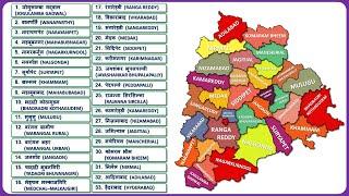 Telangana Districts Name (तेलगंना के सभी जिले) || Telangana Map