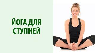 Йога для ступней. Упражнения для стоп - профилактика сколиоза и плоскостопия. Yogalife(Йога для ступней. Упражнения для стоп - профилактика сколиоза и плоскостопия. http://stress.hatha-yoga.com.ua/ - получи..., 2014-09-15T07:11:23.000Z)
