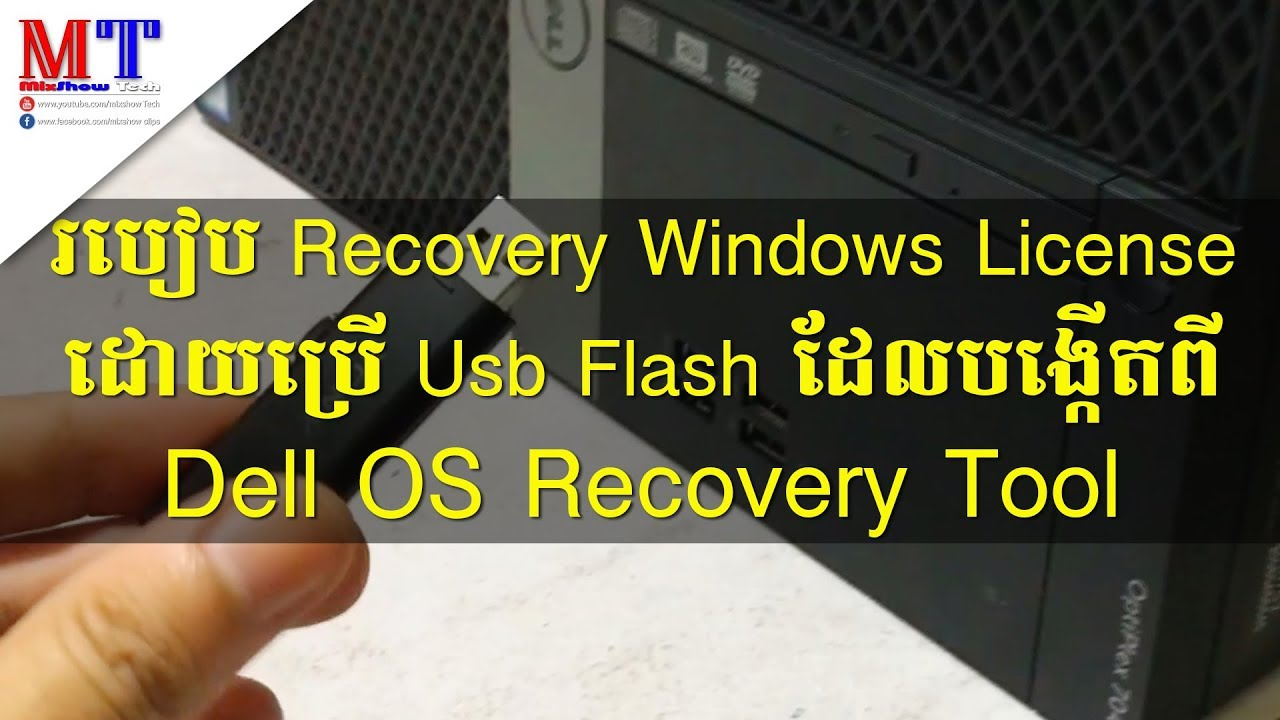 MixShowTech | របៀប Recovery Windows License ដោយប្រើ Usb Flash ដែលបង្កើតពី  Dell OS Recovery Tool