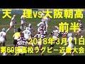 天理vs大阪朝高 前半 2018 第69回高校ラグビー近畿大会