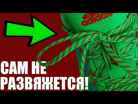 Как завязать шнурки чтобы они не развязались во время игры