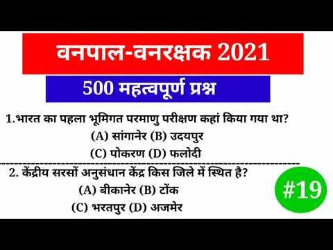 वनपाल-वनरक्षक के 500 महत्वपूर्ण प्रश्न || Rajasthan Gk Important Objective Question (part 19)