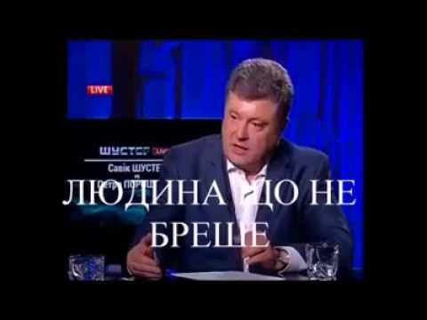Петр Порошенко  Избранные цитаты