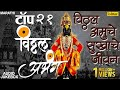 Download Top 21 Abhang | पंढरीनाथा पांडुरंगा | Pandharinatha Panduranga | Suresh Wadkar | Best Vitthal Abhang MP3 song and Music Video