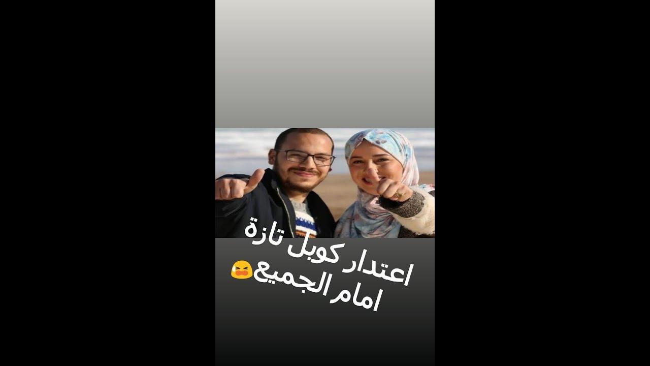 Download لحضة اعتدار كوبل تازة اما جمهور لالة العروسة