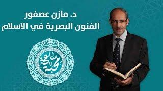د. مازن عصفور - الفنون البصرية في الاسلام