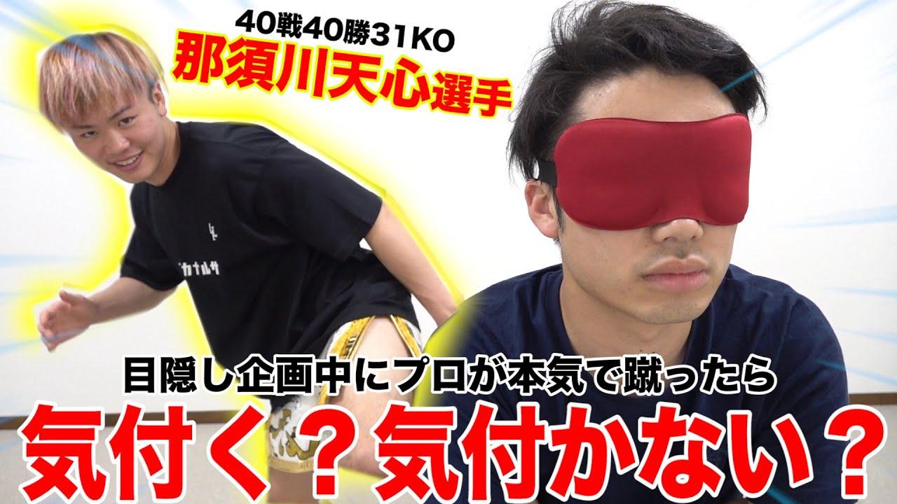 【ドッキリ】目隠し効きキックでガチのプロに蹴られたら気付く?気付かない?