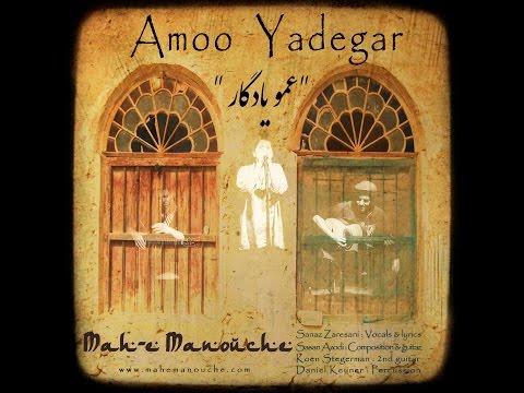 "amoo-yadegar---mah-e-manouche-""عمو-یادگار"""