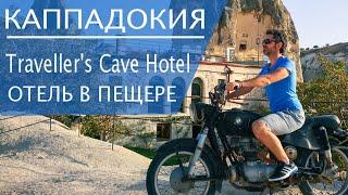 Каппадокия Отель в пещере Travellers Cave Hotel Гёреме Турция