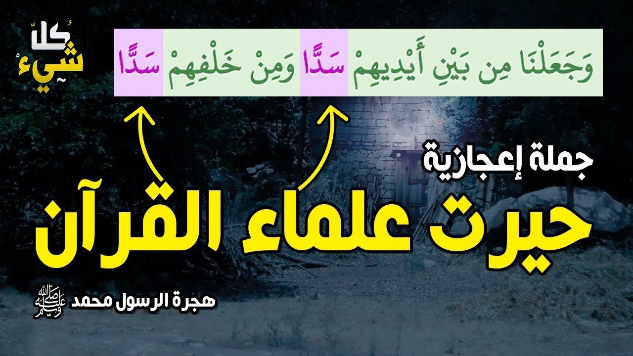 وجعلنا من بين أيديهم سد ا ومن خلفهم سد ا جملة شريفة حيرت علماء القرآن وتحمل في طياتها معجزات Youtube
