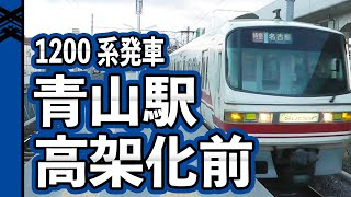 【名鉄】青山駅高架化前 1000-1200系発車!