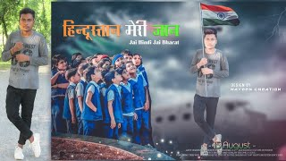 15 August Special PicsrArt Editing 2018 | Best Independence Day special editing in PicsArt