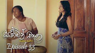 Sakman Chaya | Episode 33 - (2021-02-03) | ITN Thumbnail