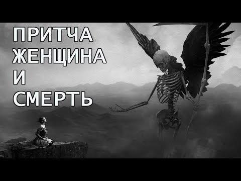 Притча Женщина и Смерть.