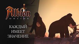 Albion Online ¦ В Альбионе важна роль каждого