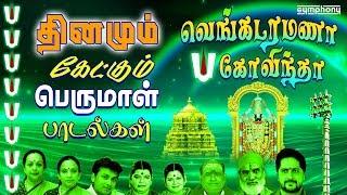 தினமும் கேட்கும் பெருமாள் பாடல்கள் | வேங்கடரமணா கோவிந்தா | Perumal Songs tamil