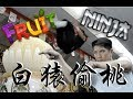 CHALLENGE OF THE FRUIT NINJA 白猿偷桃