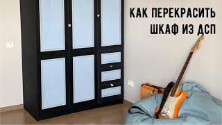 Как перекрасить шкаф из лдсп   как перекрасить мебель своими руками   меловые краски