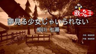 【カラオケ】夢見る少女じゃいられない/相川 七瀬