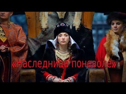 Сериал «Наследница поневоле   Спадкоємиця мимоволі» 2018 мелодрама фильм - трейлер анонс