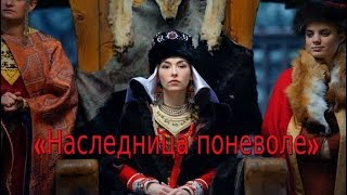 Сериал «Наследница поневоле | Спадкоємиця мимоволі» 2018 мелодрама фильм - трейлер анонс
