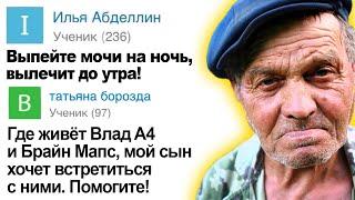 Ответы Mail ru НЕВЕРОЯТНАЯ ТУПОСТЬ ЛЮДЕЙ В ОТВЕТАХ МАЙЛ РУ 3