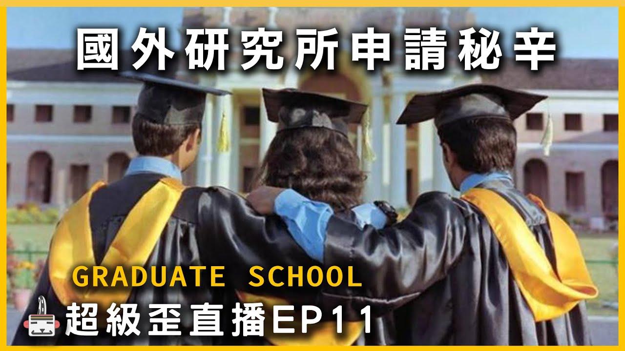 超級歪直播EP11: 國外研究所申請技巧分享+獎學金申請經驗分享