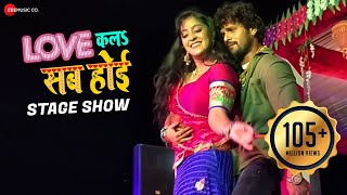Baixar लव कला सब होई Love Kala Sab Hoi - Stage Show | Khesari Lal Yadav & Shubhi Sharma | Ashish Verma