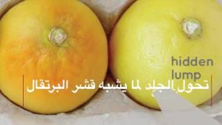 أعراض سرطان الثدي باستخدام الليمون