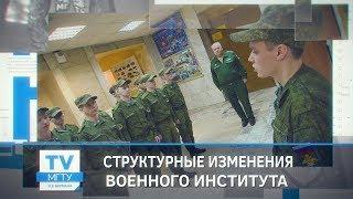 Структурные изменения Военного Института МГТУ им. Н.Э. Баумана