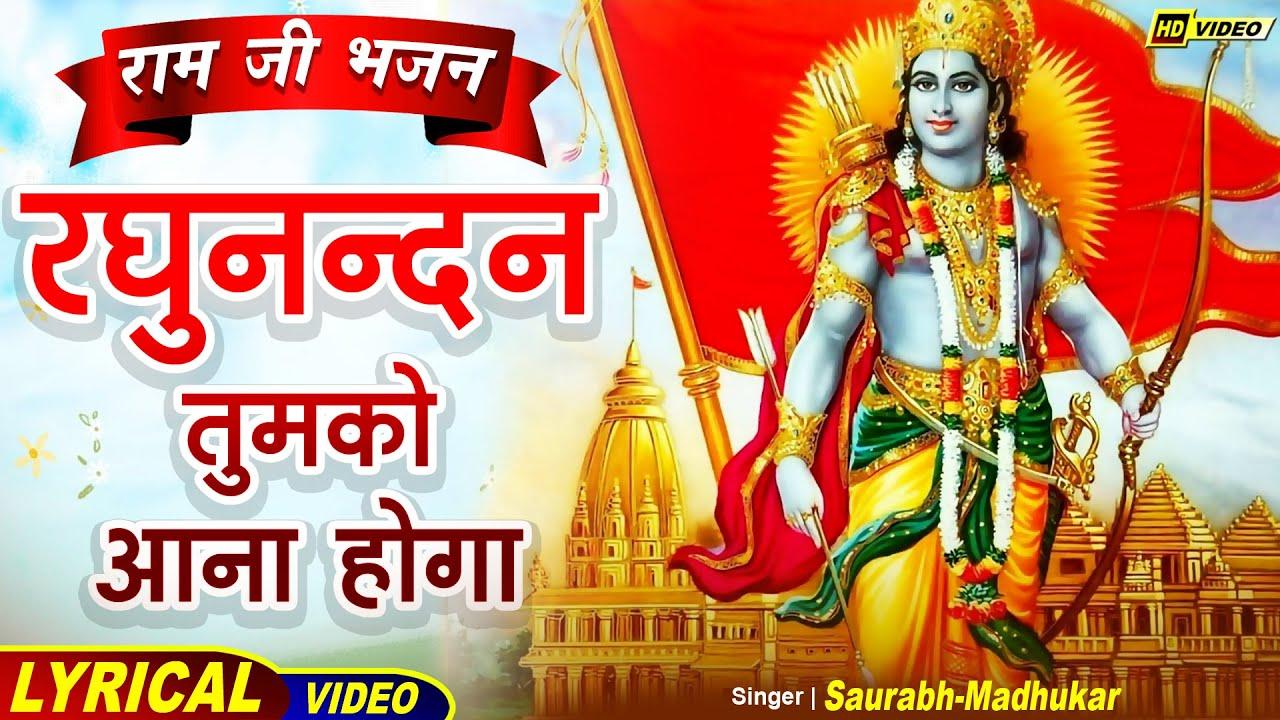 रघुनन्दन तुमको आना होगा || Ram Janmbhumi Special Bhajan || Saurabh-Madhukar || LYRICAL VIDEO