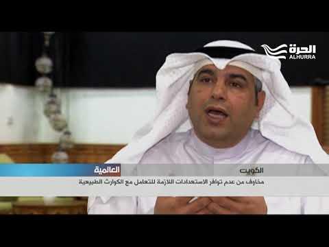 في الكويت.. مخاوف من عدم توافر الاستعدادات اللازمة للتعامل مع الكوارث الطبيعية  - 22:21-2017 / 11 / 14