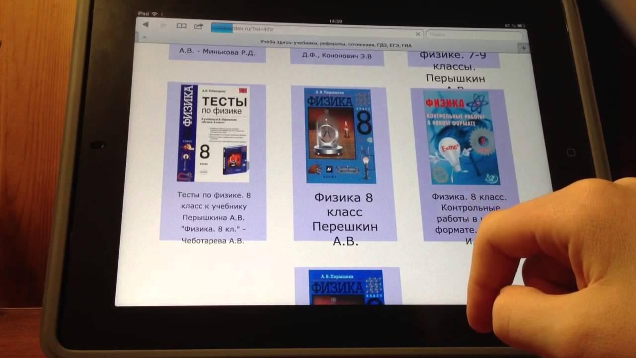 Скачать книга для ipad