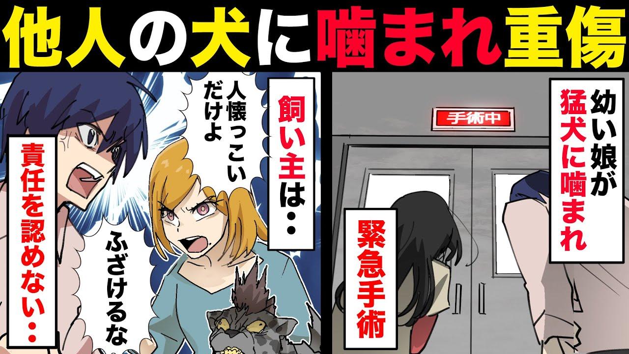 【漫画】娘が凶暴な犬に噛まれ重症を負わされた。飼い主は謝罪なく子供の罪と言い張るので両親は…。【マンガ動画】