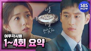 SBS [여우각시별] 시간 순삭! 1~4회 요약본 / ''WhereStarsLand