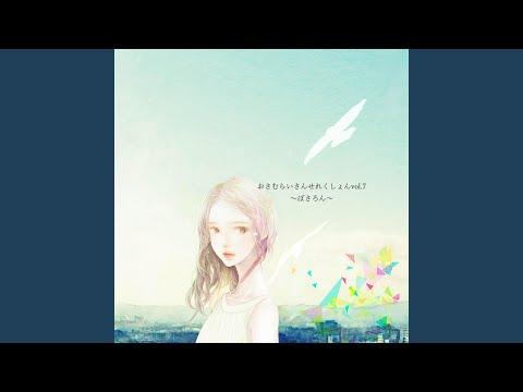 ハッピーシンセサイザ (feat. ろん) ▶4:41