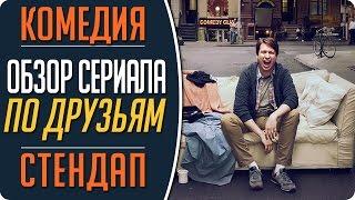 Новый сериал комедия про Стендап   По друзьям Crashing #Кино