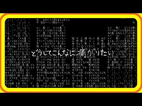 [VIỆT SUB] Totemo Itai Itagaritai - Mafumafu x Touyu [EZFG]