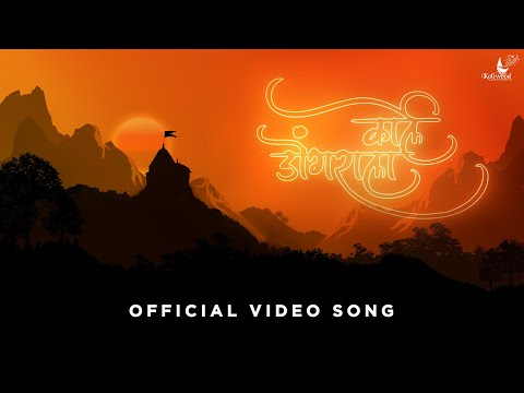 Karle Dongrala | Hargun Kaur | Tejas Padave | Pravin Koli - Yogita Koli | Official Ekvira Aai Song
